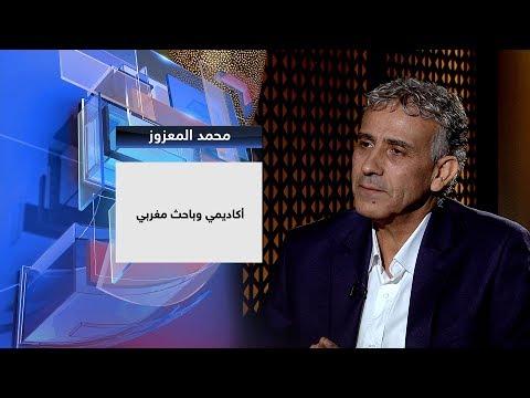 في علم الجمال مع محمد المعزوز  - نشر قبل 13 دقيقة