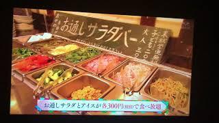 ダウンタウンなう 夏菜 検索動画 15