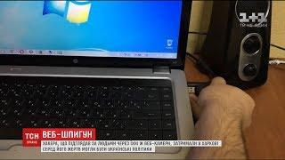 У Харкові затримали хакера, який підглядав за людьми через їхні веб камери
