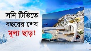 Sony Bravia LED TV Best Offer   Sony Smart Led TV Price In Bangladesh   Sony Tv Price In Bangladesh