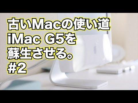 古い Mac の使い道:iMac G5 を再生させる #2