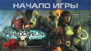 ▶ Shadowrun Returns - Начало игры