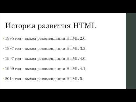 Лекция 1 Основные определения, история создвния и разивития HTML