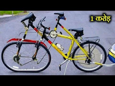 दुनिया की 10 सबसे अजीबो गरीब साइकिल 10 Amazing and Unusual Bicycle