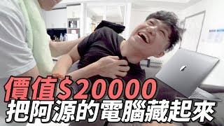在泰國把阿源價值近$20000的蘋果電腦藏起來12小時...結局意想不到!【惡整兩條水】