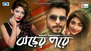 Paglami | Film song |ঝড়ের পরে | Siam | Peya Bipasha|Belal Khan |Kona| Sanjoy Somadder | jhorer pore