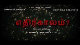 ETHIRKAALAM ? - Tamil romantic thriller shortfilm  | SKproductions | Soupboyz | OrangeDigiWorkz
