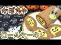 かぼちゃのロールケーキ レシピ【パンダワンタン】