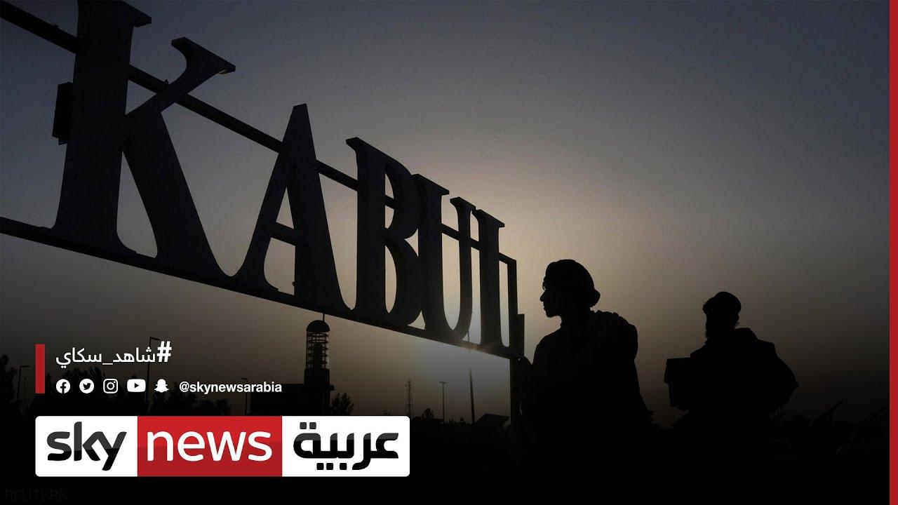 فتح مطار كابل رسميا أمام الرحلات التجارية