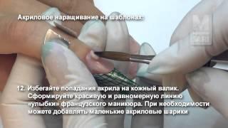 Акриловое наращивание на шаблонах Mereneid Sari Часть 2(Акриловое наращивание при помощи базового комплекта Mereneid Sari Часть 2: наращивание на шаблонах:Во второй..., 2012-12-19T08:02:04.000Z)