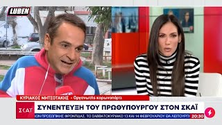 Γκρούβαλος Κυριάκος Μητσοτάκης εξηγεί τι παίχτηκε με το κορωνοπάρτι στην ΙΚΑΡΙΑ | Luben TV