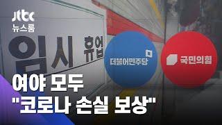 """여야 모두 """"코로나 손실보상""""…쟁점은 '대상과 방법' / JTBC 뉴스룸"""