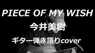 今井美樹さんの「PIECE OF MY WISH」を歌ってみました・・♪ 作詞:岩里祐...