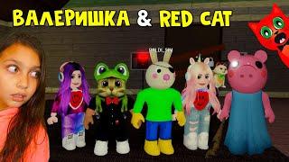 ВАЛЕРИШКА SIM \u0026 RED CAT против Пигги роблокс | Piggy roblox | Истории Балди и баги от Рэда