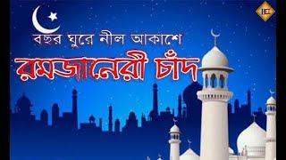 Download Video বছর ঘুরে নীল আকাশে রমজানেরই চাঁদ অডিও গজল.MP3 ।। Bochor Ghore Nil Akashe Ramjaner Chad MP3 3GP MP4