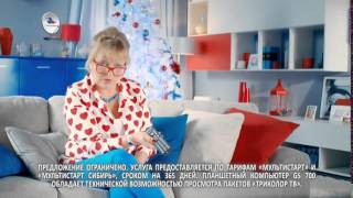 Телепланшет для ТРИКОЛОР ТВ