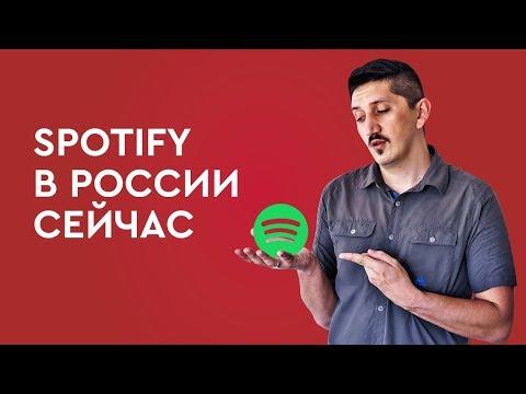 Как пользоваться Spotify сейчас