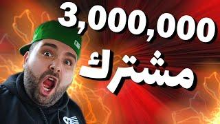 شكرا 3,000,000 مشترك 😱😍💥
