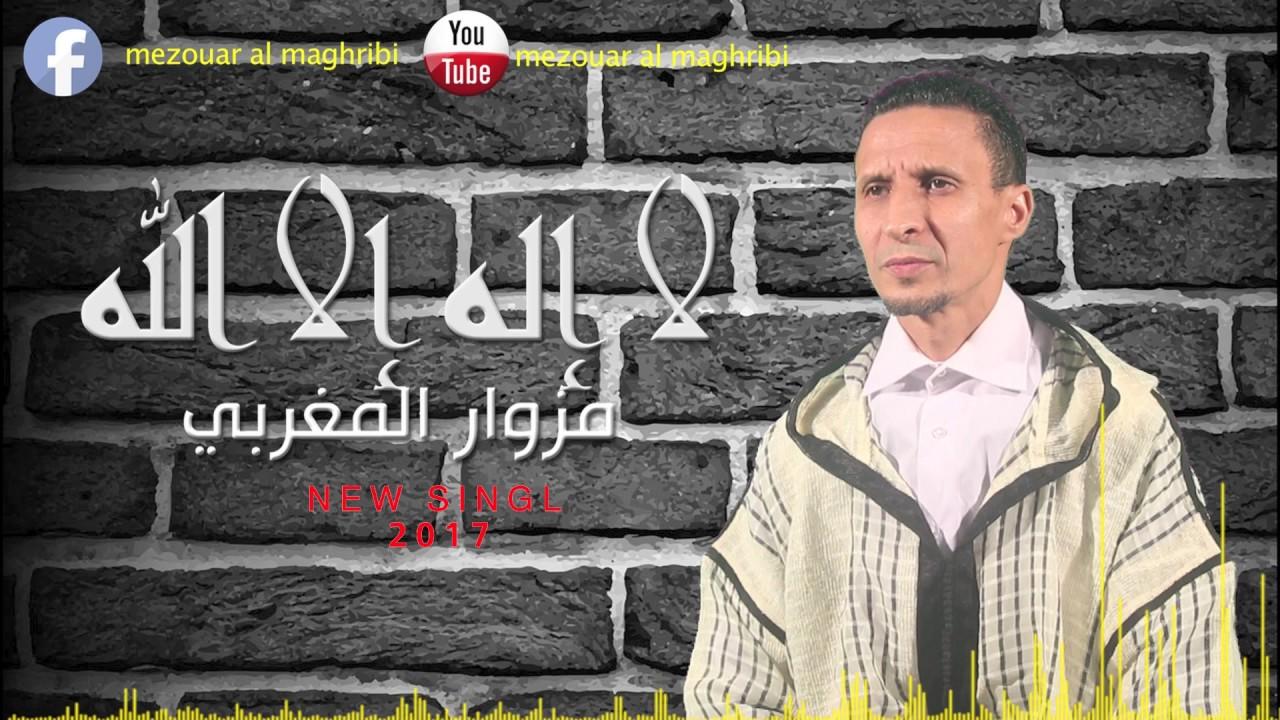 amdah nabawiya maghribia