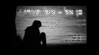 בן אל - אולי תגידו [2013] SKIZA