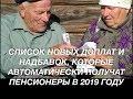 Список доплат и надбавок для пенсионеров в 2019 году