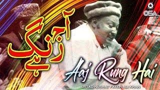 Aaj Rung Hai | Ustad Nusrat Fateh Ali Khan | official version | OSA Islamic
