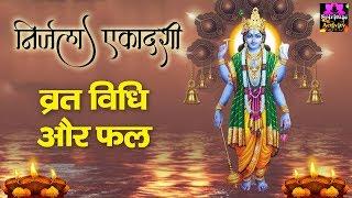 निर्जला एकादशी स्पेशल - व्रत विधि एवं फल - Nirjala Ekadashi 2019 - Spiritual Activity