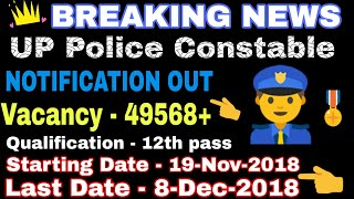 UP Police Constable Recruitment 2018 || UP POLICE CONSTABLE 49568+ VACANCY 19/11/18 || Latest Jobs /