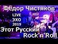 Этот Русский Rock'n'Roll  - Фёдор Чистяков Ноль @ Эхо-2019 (Russian Rock Legend Fedor Chistyakov СС)
