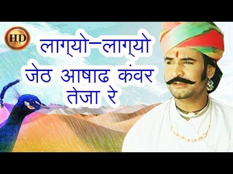 Gajyo Gajyo Jeth Ashad| लाग्यो-लाग्यो जेठ आषाढ कंवर तेजा रे   HD | Prakash Gandhi | Teja ji Song