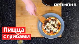 Выпечка в мультиварке Рецепт пиццы с лесными грибами в мультиварке REDMOND RMC 450