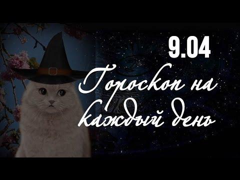 Гороскоп на 9 апреля ❂ Гороскоп на сегодня по знакам зодиака