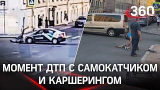 Фото Видео: каршеринг снёс мужчину на электросамокате в Санкт-Петербурге