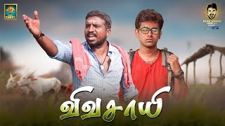 Vivasayi | Naan Komali Season 1+1 | Episode - 01 | Blacksheep