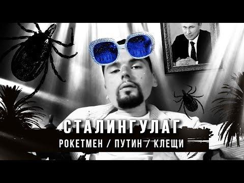 Сталингулаг: экстремизм, Рокетмен, одежда Тимати и сказочный рейтинг Путина