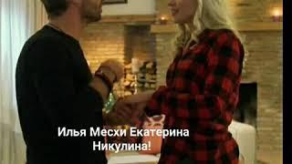 Илья Месхи Екатерина Никулина