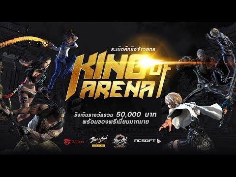 BNS King of Arena : Force Master / Destroyer Round 1