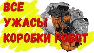 чем плоха коробка робот , устройство и работа // почему не любят робот в россии?