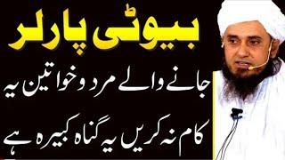 Gambar cover beauty parlour, mufti tariq masood