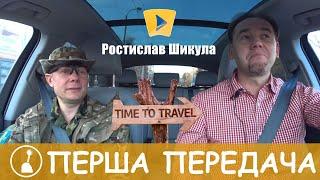 Ростислав Шикула. Перша передача