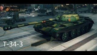 Т-34-3 стоит ли брать??? (бой на мастера)