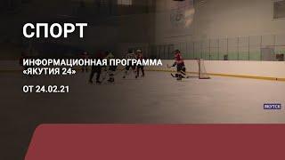 Рубрика «Спорт». Выпуск 24 февраля 2021 года