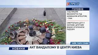 Акт вандалізму в центрі Києва