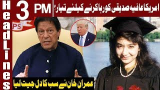 PM  Mrans Demand About Dr. Aafia From USA  Headlines 3 PM  23 July 2019  Express News