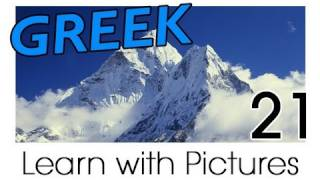 Learn Greek with Pictures -- Describing the World Around You