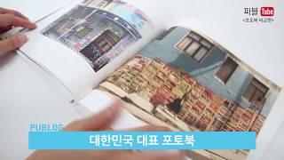 퍼블로그 포토북 비교영상