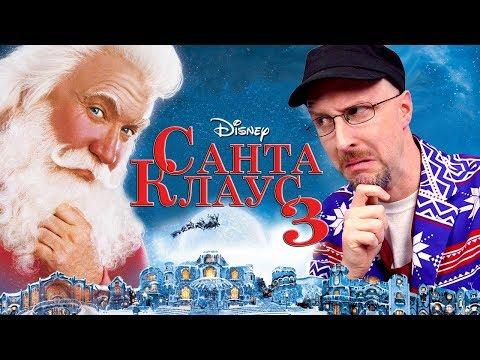 Ностальгирующий Критик - Санта-Клаус 3 (2019)