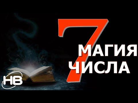МАГИЧЕСКОЕ ЧИСЛО 7 (Семь).