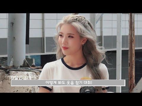 이달의소녀탐구 #418 (LOONA TV #418)