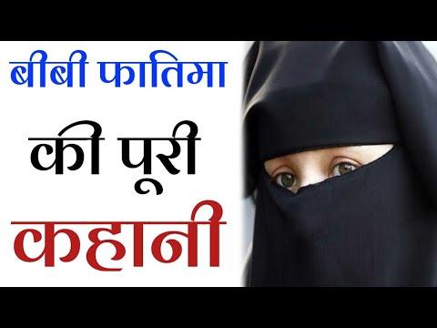 BiBi Fatima ki khani || Bibi fatima